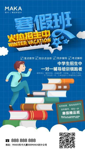 蓝色简约卡通寒假辅导班招生宣传手机海报