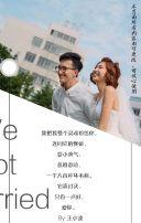 绿色简约唯美婚礼邀请函H5