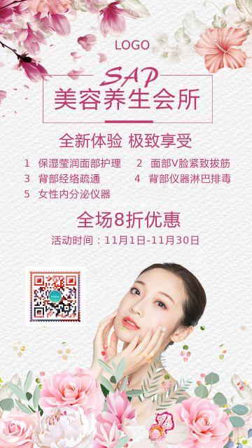 简约唯美美容养生美甲美白韩式半永久护肤理疗瑜伽美容健身招生培训促销