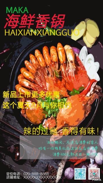 手绘海鲜香锅上市