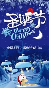圣诞节海报 平安夜海报 圣诞节促销打折宣传 圣诞创意海报贺卡 节日祝福