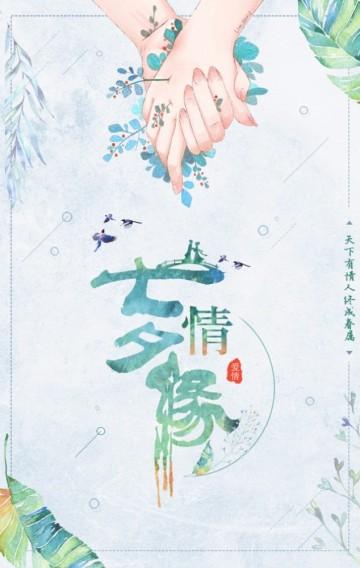 清新手绘七夕节情人节情侣表白祝福情人节告白表白贺卡