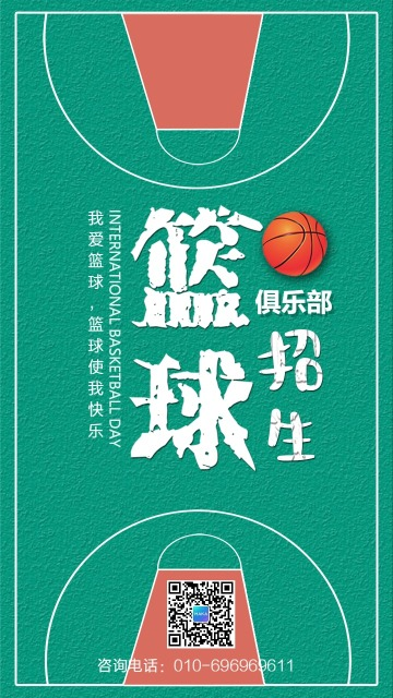 简约扁平绿色篮球培训班招生篮球社团招新宣传海报
