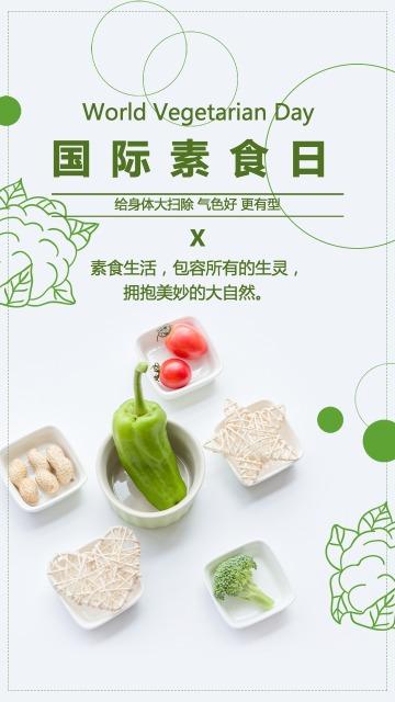 清新创意国际素食日手机海报