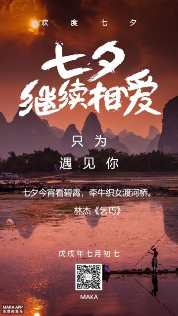 七夕情人节七夕相会海报