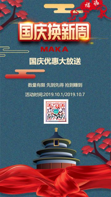 简洁大气国庆节促销宣传海报
