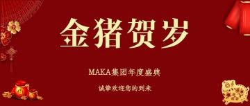 红色中国风春节年会邀请节日祝福公众号首图