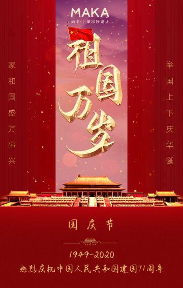 国庆新中国成立70周年红色天安门国庆宣传H5