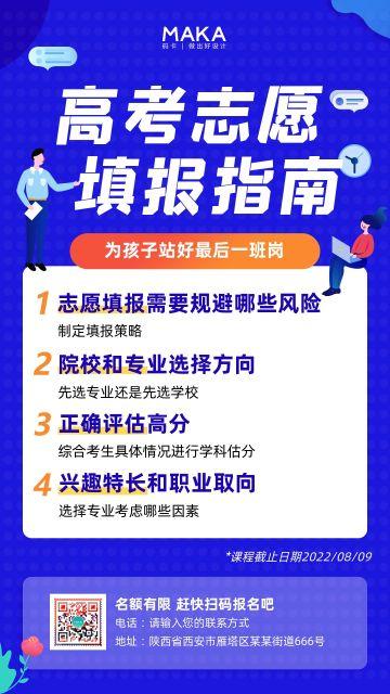 蓝色商务大气风教育行业高考志愿填报指南宣传推广海报
