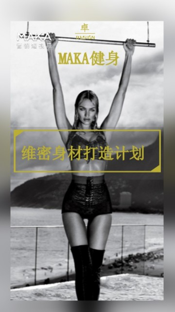 卓·DESIGN/时尚简约健身房办卡活动宣传推广健身中心会所/招募促销/节日活动/维密身材/女生/减