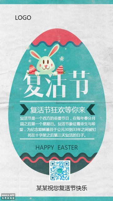 复活节祝福 海报 活动宣传 个人祝福
