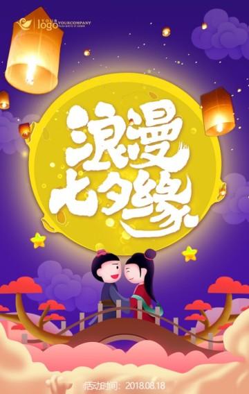 浪漫七夕情人节 服装店铺活动 清新送礼
