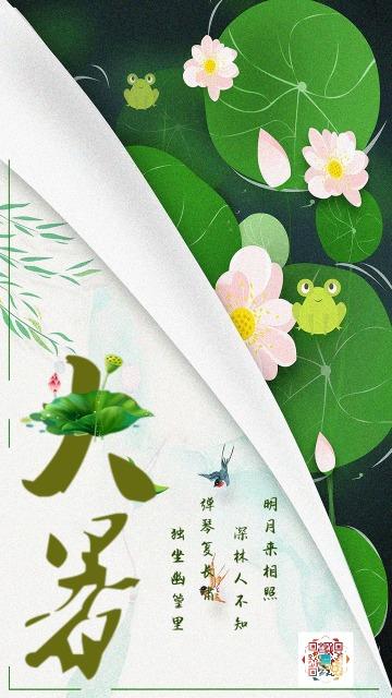 中国风文艺清新绿色大暑文化宣传海报