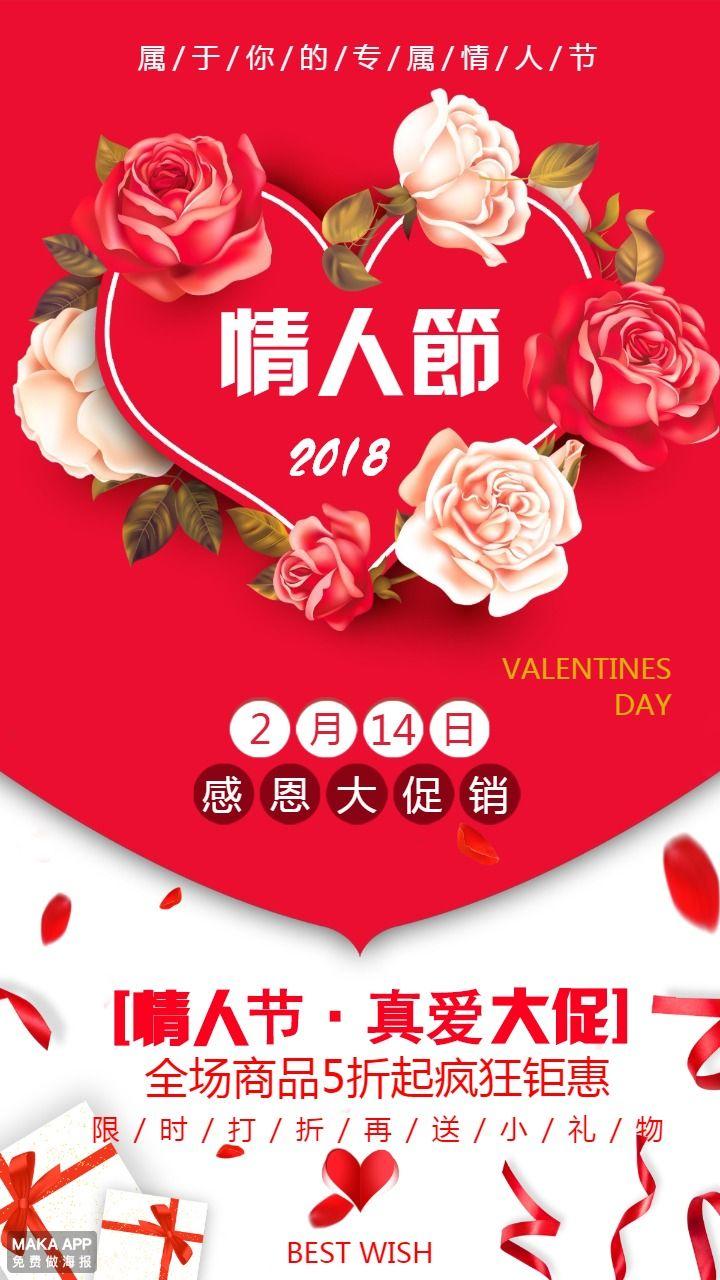 情人节浪漫海报