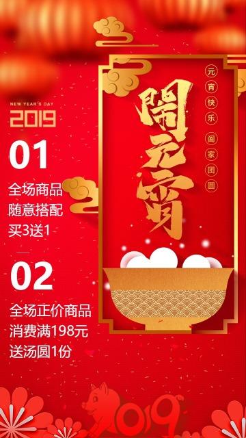 元宵节红金大气 促销打折商家活动海报/节日贺卡
