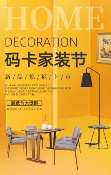 黄色明亮风格家装节餐桌促销宣传H5