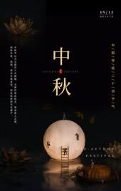 古风深色系高端中秋节月饼促销宣传活动促销H5