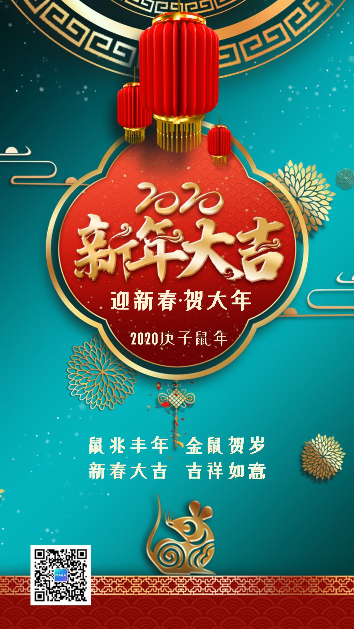 创意2020年新年鼠年春节除夕拜年微信朋友圈祝福贺卡手机版企业宣传邀请函日签海报