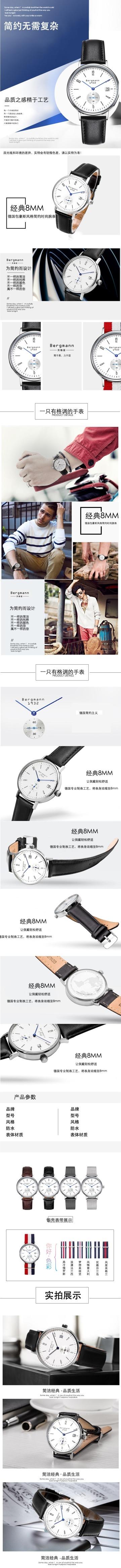 简约时尚扁平手表电商详情图