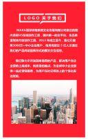 红色简约各行业通用企业招聘宣传H5