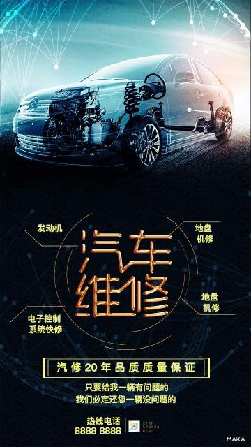 深色科技风汽车维修海报