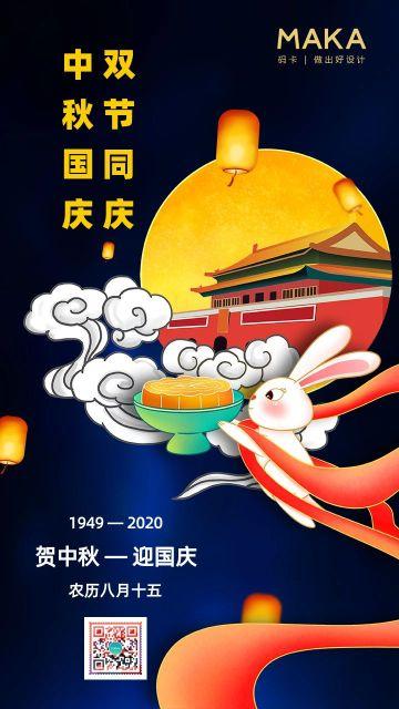 蓝色大气贺中秋迎国庆海报