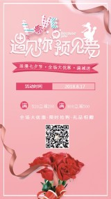 七夕中国情人节遇见爱玫瑰花店促销活动打折粉色浪漫粉丝见面会情侣简约大气日式日本