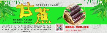 甘蔗新品上市店铺banner海报