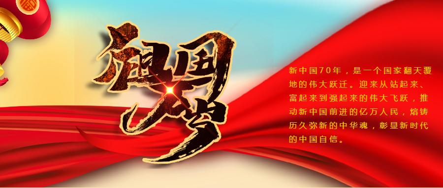 祖国万岁党政宣传通用微信公众号封面图