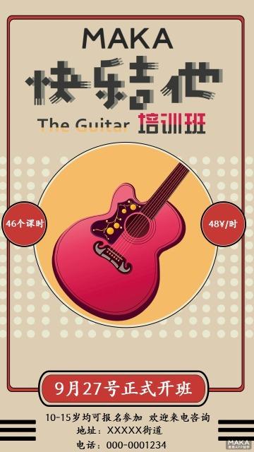 快乐吉他培训班招生宣传海报创意设计
