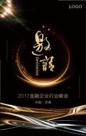 黑色商务企业论坛峰会邀请函翻页H5