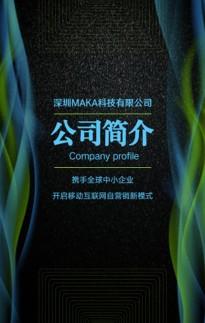 科技风企业宣传高端大气公司简介企业宣传公司招聘新品发布