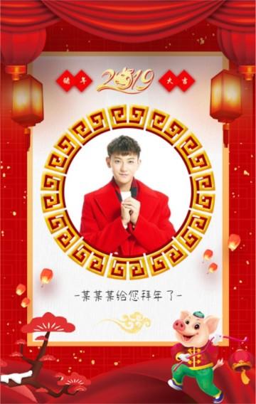 中国风红色喜庆风格2019猪年春节个人祝福问候拜年贺卡