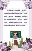 清新温馨教师节贺卡/节日祝福