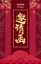 高端大气红金元旦春节企业年会邀请函