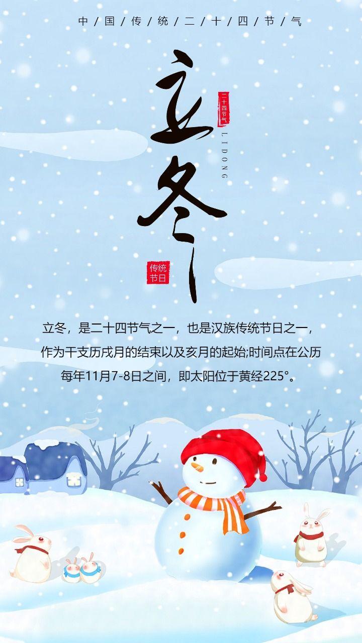 卡通手绘蓝色中国传统二十四节气之立冬知识普及宣传