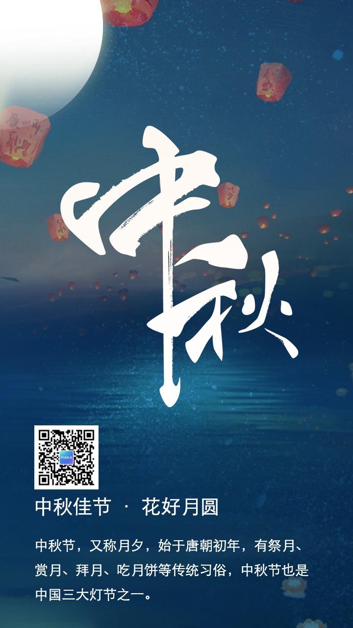 简约传统佳节节日祝福企业宣传推广贺卡海报