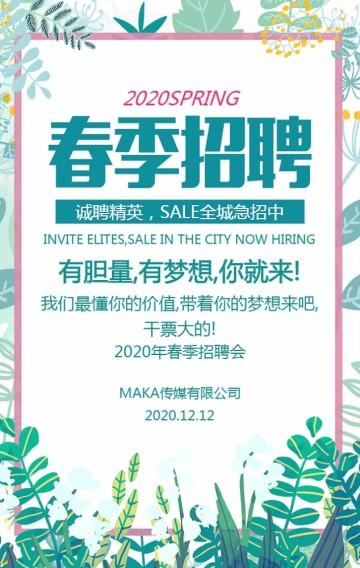 文艺小清新春季招聘公司企业通用人才招募宣传H5