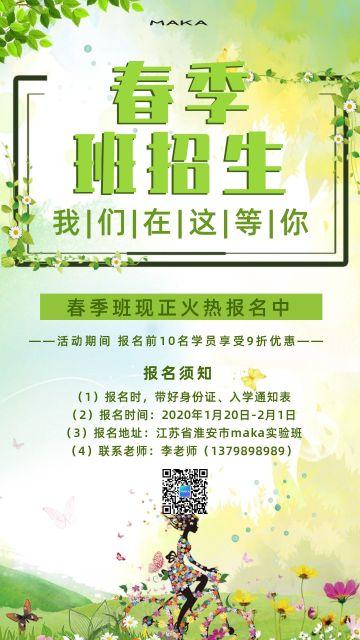 草绿色卡通矢量小学春季班招生报名宣传海报