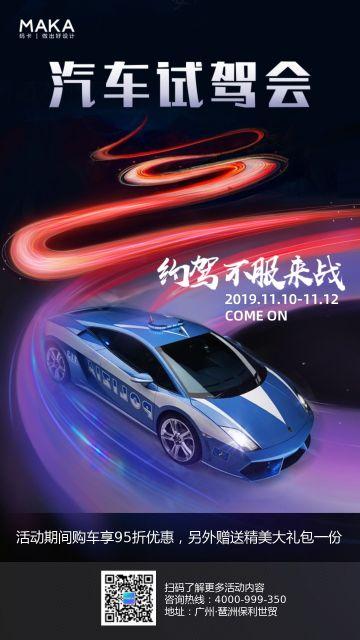 紫蓝色时尚酷炫汽车试驾会手机宣传海报