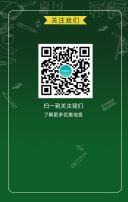 绿色卡通高考加油日签手机海报