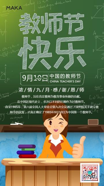 绿色卡通教师节节日快乐师恩难忘教育海报