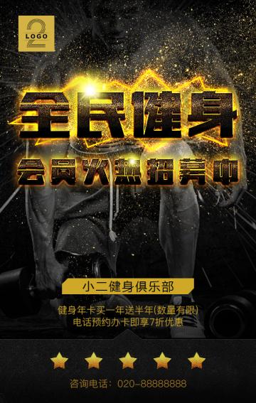 「全民健身」黑金炫酷健身房活动促销推广通用模板