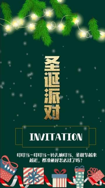 绿色简约圣诞聚会派对活动邀请函翻页H5