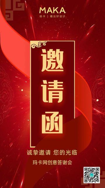 红色中国风大气年会邀请函海报模板