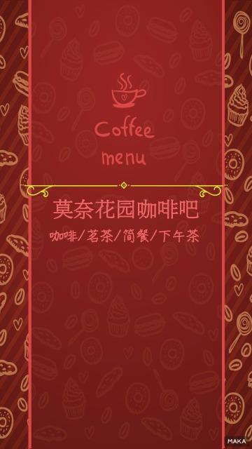 花园咖啡吧海报封面
