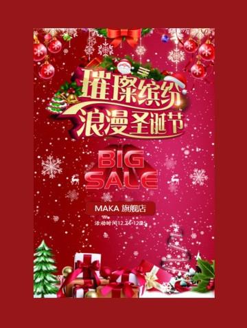 圣诞平安夜红色高端大气活动促销宣传邀请函圣诞节日祝福贺卡
