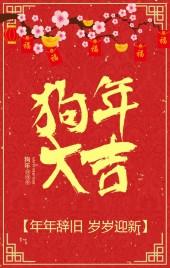 新春贺岁/喜庆红/中国传统节/个人公司企业通用
