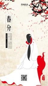 中国风古风红色桃花古典美女春分节气日签心情语录早安二十四节气宣传海报