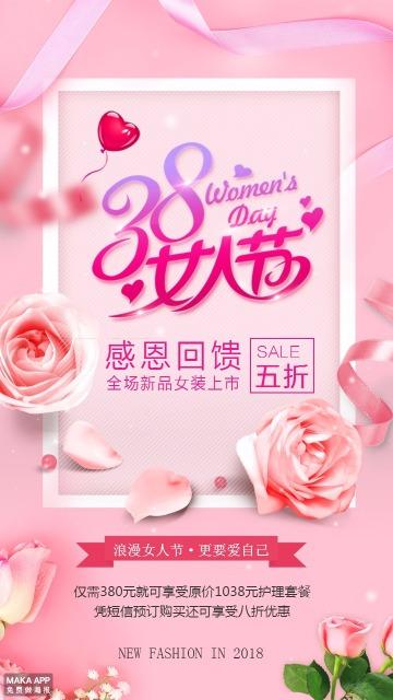 三八妇女节促销打折海报